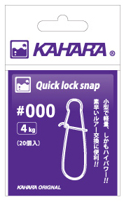 http://www.kahara-japan.com/products/fishing_tool/img/quick%20lock%20snap%204kg.jpg